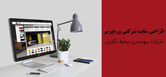 طراحی سایت شرکتی وردپرس